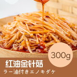 紅油金針茹(ラー油付けえのきだけ)300g お買得人気商品!!!中華食材調味料・中国名物