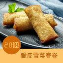友盛サクサクからし菜春巻700g・名家点心・中華名点・中華料理人気商品・中国名物