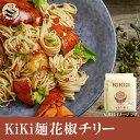 KiKi麺椒麻麺(花椒チリー)5個入り