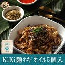 KiKi麺沙茶拌麺(サーテー/台湾魚介)