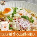 KiKi麺小醋麺(香る黒酢)5個入り 台
