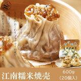 江南糯米焼売 (シュウマイ)600g(20個入)中華食材 中国 もち米 点心 おやつ 間食 お取り寄せ 冷凍
