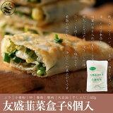 韮菜盒子(卵入りニラパイ)8個入り 中華料理店人気商品 中華食材 中国名物 にら 韮 にら