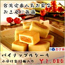 台湾新東陽鳳梨酥(パイナップルケーキ)