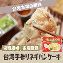 ★当店人気商品★台湾手作りネギパンケーキ500g(5枚入り)・葱酥抓餅...