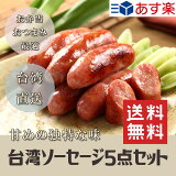 5袋セット送料込 台湾ソーセージ・腸詰・香腸 台湾風味・台湾料理・中華食材・お土産定番