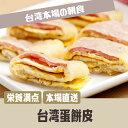 台湾特色名食蛋餅皮(台湾風卵ネギパイ)600g(10枚入) 中華食材・...