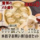 お買得10点セット 実恵特色水餃子 中華料理人気商品・中国名物