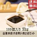 お買得2点セット 中国名点友盛・山東特色水餃子 中華料理人気商品・中国名物・モチモチ食感・具材たっぷり