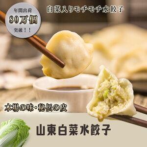 山東白菜水餃子