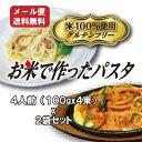 グルテンフリー パスタ スパゲッティ 米粉麺 米100%使用...