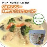 グルテンフリー 国産米粉のホワイトシチュールー アレルギーフリー 植物素材100% シチューの素 ミルク不使用 (150g)10皿分