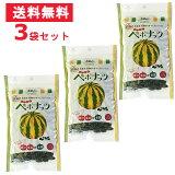 北海道和寒町産 わっさむペポナッツ 100g 国産 カボチャの種 食べるかぼちゃの種 【3袋セット 送料無料】