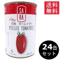 【即納!24缶セット・送料無料】イタリア産完熟ホールトマト缶プルトップ買い置きまとめ買い(400gx24缶)(沖縄・北海道は送料別途)