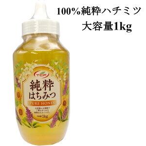 純粋はちみつ 1kg はちみつ 蜂蜜 ハチミツ 100%純粋 非加熱 大容量サイズ ひまわり アカシア  (1kgx1本)
