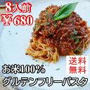 グルテンフリー パスタ スパゲッティ 米粉麺 米100%使用 お米のスパゲティ 4人