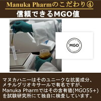 【3個送料無料】マヌカハニー250gx3個ニュージーランド直輸入無添加非加熱100%純粋生はちみつマルチフローラル(MGO55+)