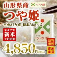 新米 27年 米 10kg米 送料無料米 つや姫米 白米 精米 山形県産米 山形米 ブランド米 産地直送米