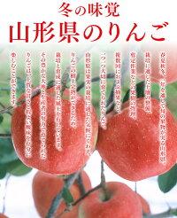 冬の味覚山形県のりんご