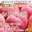 予約商品 桃 ギフト桃 山形桃 送料無料桃 おどろき桃 硬い桃 白桃