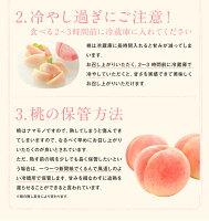 山形県産桃を美味しくいただくために