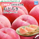 予約商品 桃 ギフト桃 山形桃 送料無料桃 おどろき桃 硬い 桃 白桃 約3kg(8〜14玉) f8