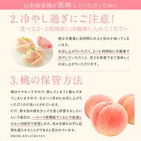 山形県産桃を美味しく食べるために