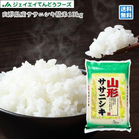 米 10kg 送料無料 30年産 山形県産 ササニシキ 精米 ブランド米 JA 予約商品 一部地域は別途送料追加 rys10