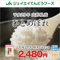 【平成29年産】山形県産ひとめぼれ精米(5kg)