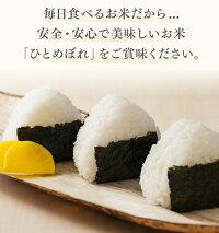 毎日食べるお米だから...安全・安心で美味しいお米「ひとめぼれ」をご賞味ください。