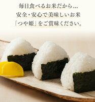 毎日食べるお米だから...安全・安心で美味しいお米「つや姫」をご賞味ください。