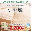 米 10kg 送料無料 29年産 山形県産 つや姫 10kg(5kg×...