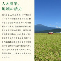 人と農業、地域の活力