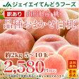 桃 訳あり 送料無料 山形県産白桃 品種おまかせ 約2kg ※一部地域は別途送料追加 f15