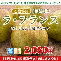 【ギフト】山形県産洋梨ラフランス約1.5kg(2L・6玉入り)