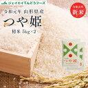 米 10kg 送料無料 令和元年 山形県産 つや姫 10kg...