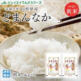 米 お米 令和2年 山形県産 どまんなか 精米 10kg(5kg×2袋) ryd1002 産地直送【生産量の少ない希少品種】
