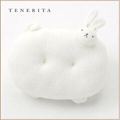 うさぎ 授乳まくら オーガニックコットン 日本製 テネリータ (TENERITA)