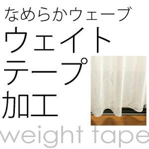 ウエイトテープ加工巾100cmまで1枚__ボイルレースカーテンにおすすめ