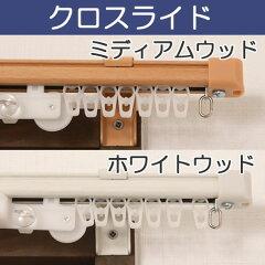 ★金属カーテンレール伸縮タイプ4m用(2.1〜4.0m)シングル(1本)セット【在庫品】