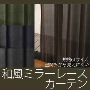 カーテン カットミラーカーテン