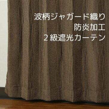 「カーテン生地のみ販売」切り売り カーテン 防炎加工 ざっくりした波柄ジャガード織り 5106ブラウン生地巾(幅)約150cmアジアンテイスト防炎カーテン 非遮光ドレープ