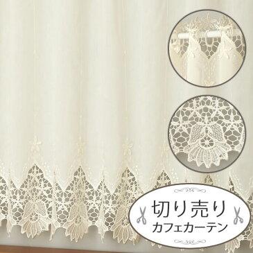 「切り売りカフェカーテン」 トルコ刺繍カフェカーテン3311-1219オフホワイト 高さ60cm丈カフェロールカット
