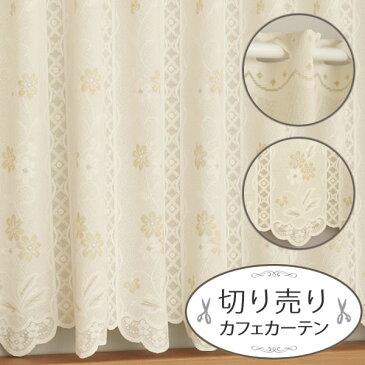 「切り売りカフェカーテン」 花柄ミラーレースカフェカーテン3339ベージュ 高さ45cm丈カフェロールカット