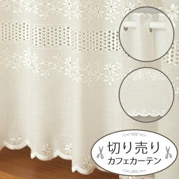 切り売りカフェカーテン 綿混カフェカーテン3535-50249オフホワイト 高さ100cm丈カフェロールカット ロングサイズ 長いサイズ