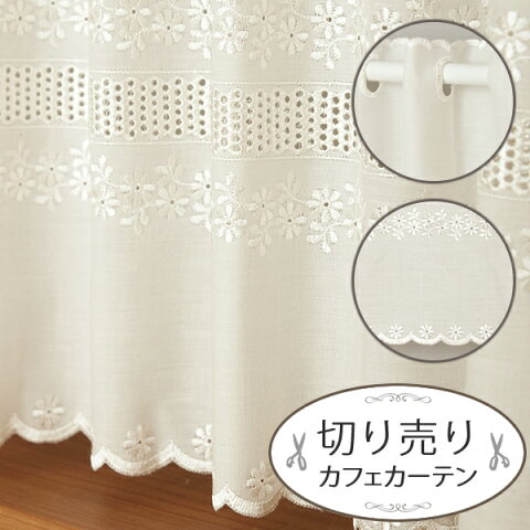 切り売りカフェカーテン 綿混カフェカーテン3535-50249オフホワイト 高さ30cm丈カフェロールカット 短いサイズ