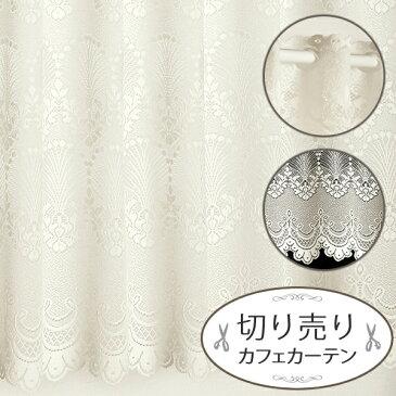 「切り売りカフェカーテン」 レースカフェカーテン3550オフホワイト 高さ30cm丈カフェロールカット 短いサイズ
