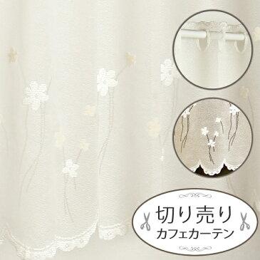 「切り売りカフェカーテン」 花柄レースカフェカーテン3551オフホワイト 高さ30cm丈カフェロールカット 短いサイズ