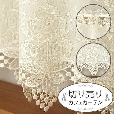 「切り売りカフェカーテン」 カフェカーテントルコ刺繍3563-1214オフホワイト 高さ60cm丈カフェロールカット