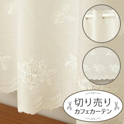 切り売りカフェカーテン 綿混カフェカーテン3721-50618-Sオフホワイト 高さ13cm丈カフェロールカット 短いサイズ